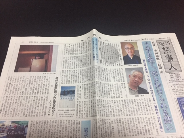 週刊読書人95_a0144779_18234911.jpg