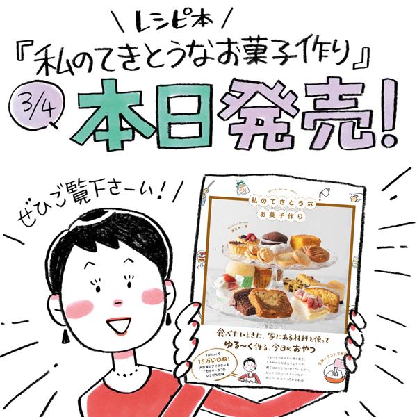 【本日発売!】初のレシピ本『私のてきとうなお菓子作り』_d0272182_16402677.jpg