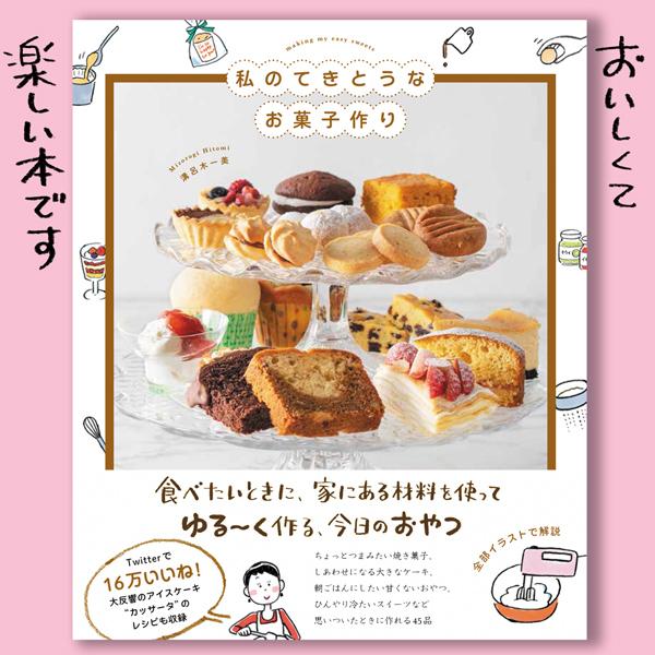 【本日発売!】初のレシピ本『私のてきとうなお菓子作り』_d0272182_16402682.jpg