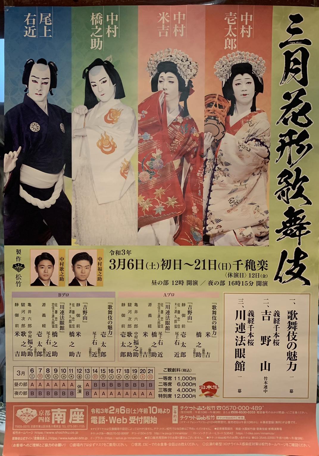 南座 3月花形歌舞伎開演_d0162300_17143454.jpg