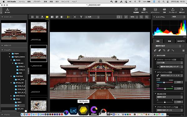 ニコンから新しい無料のRaw現像ソフト「NX-Studio」が今日からダウンロード出来ます!_b0194208_18172270.jpg