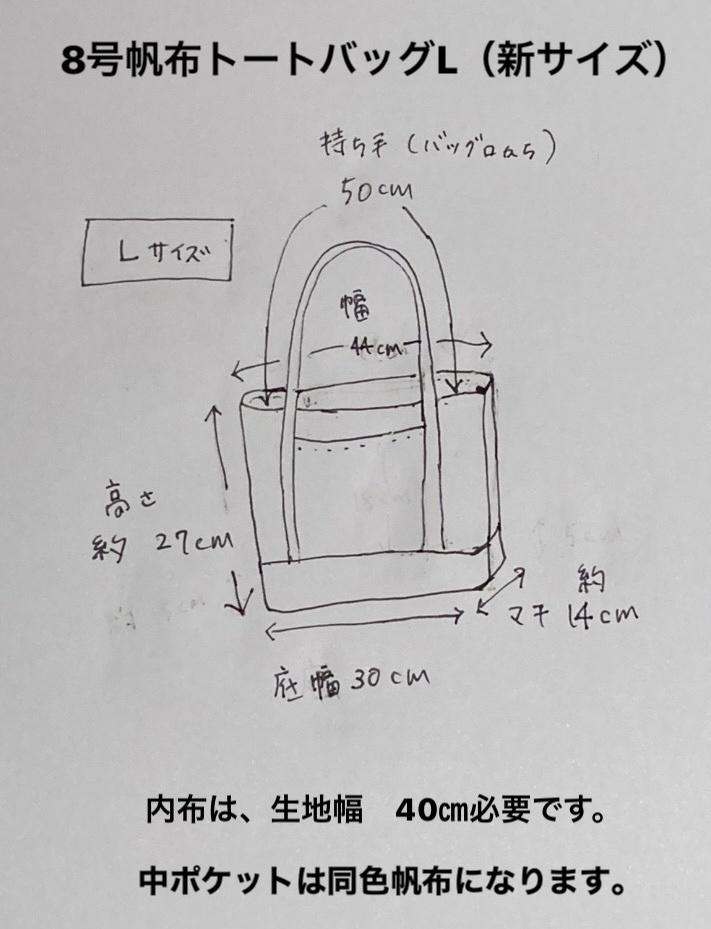 8号帆布トートバッグ Lサイズ 本日予約販売開始します _c0131818_11165855.jpeg