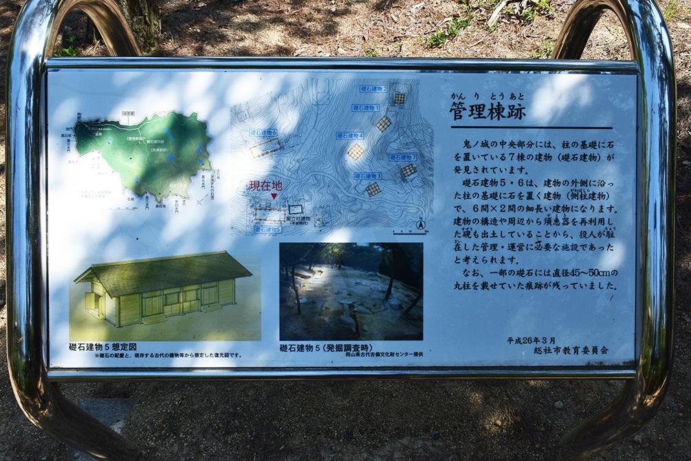 桃太郎伝説の地、鬼ノ城跡を歩く。 その8 <礎石建物群・狼煙場・角楼跡>_e0158128_17270099.jpg