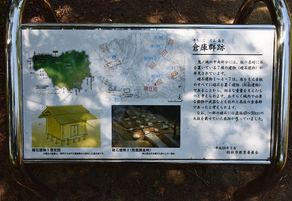 桃太郎伝説の地、鬼ノ城跡を歩く。 その8 <礎石建物群・狼煙場・角楼跡>_e0158128_17381883.jpg
