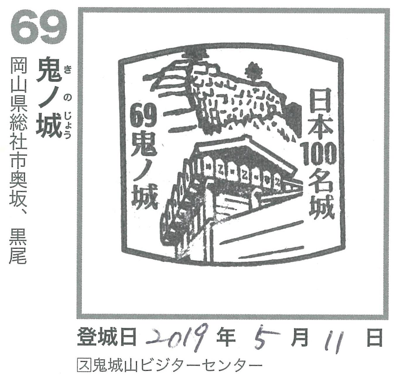 桃太郎伝説の地、鬼ノ城跡を歩く。 その8 <礎石建物群・狼煙場・角楼跡>_e0158128_18272137.jpg