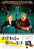 映画 声優夫婦の甘くない生活_b0190930_11051902.jpg