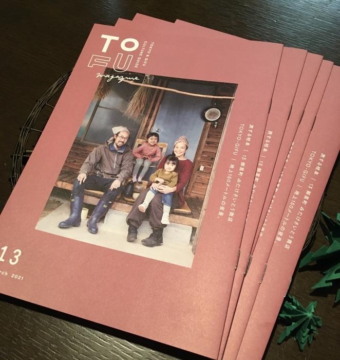 TOFUmagazine 13/ 2021年3月号に掲載していただきました_e0155231_20052387.jpeg