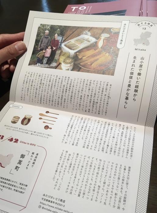 TOFUmagazine 13/ 2021年3月号に掲載していただきました_e0155231_20054051.jpeg