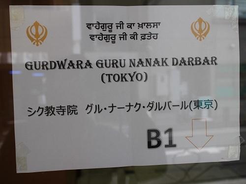 グル・ナーナク・ダルバール・東京でランガルをいただく_c0030645_11295120.jpg