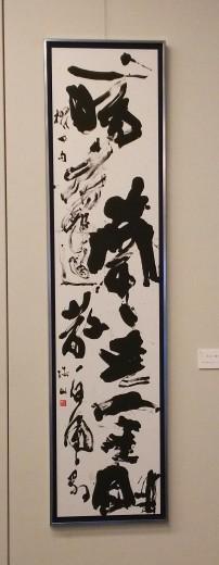 神田浩山先生個展「時は過ぎ往く」( *´艸`)_b0165454_10033502.jpg