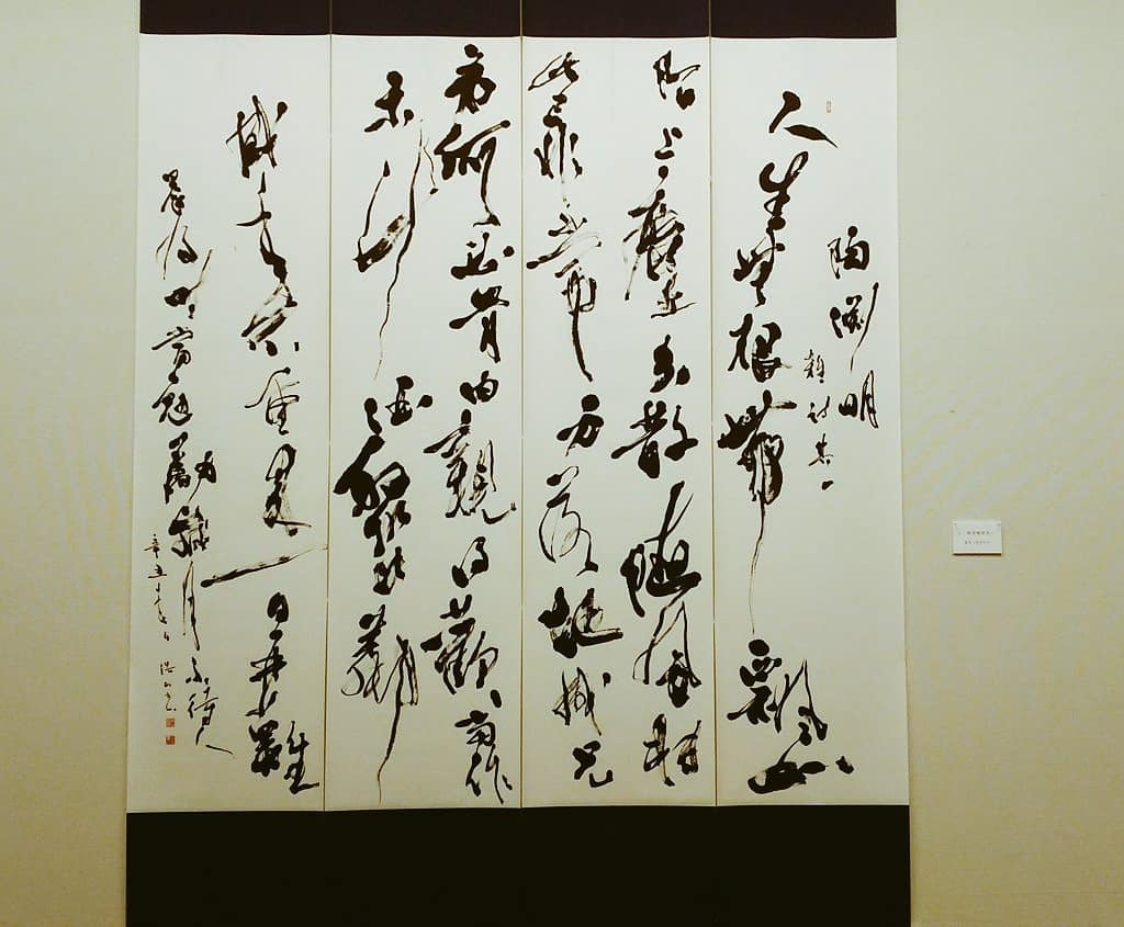 神田浩山先生個展「時は過ぎ往く」( *´艸`)_b0165454_10043277.jpg