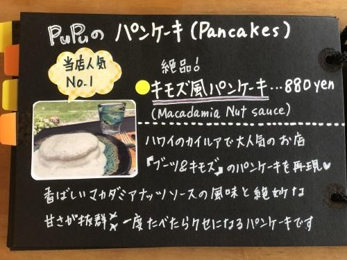 PuPu cafe_f0220354_14534254.jpeg