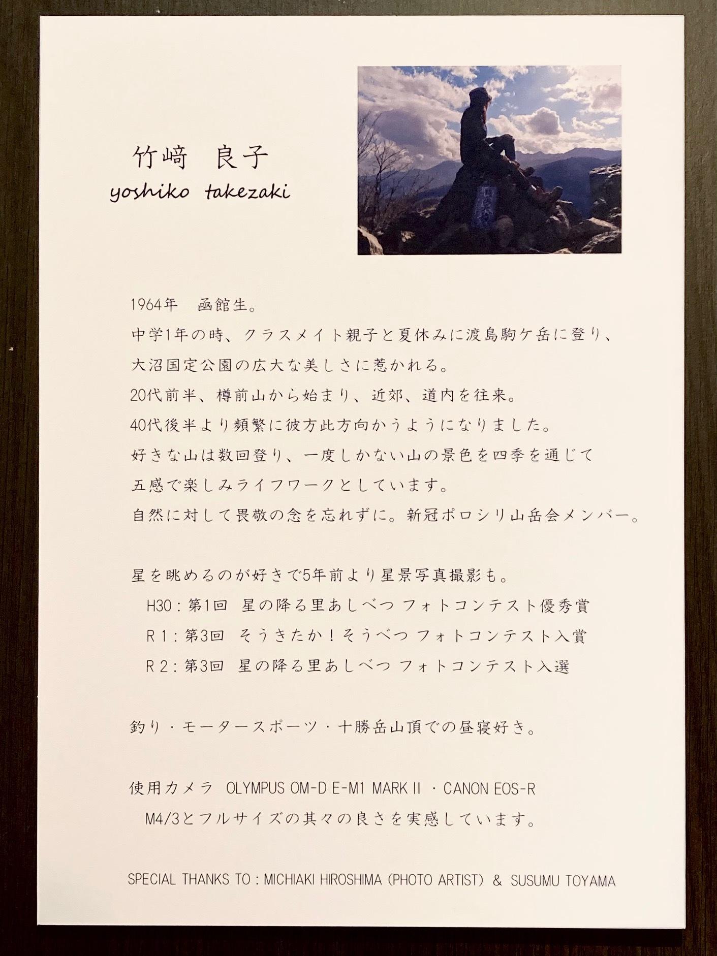 3月のミニギャラリーは竹崎 良子さんです_c0227664_16074445.jpg