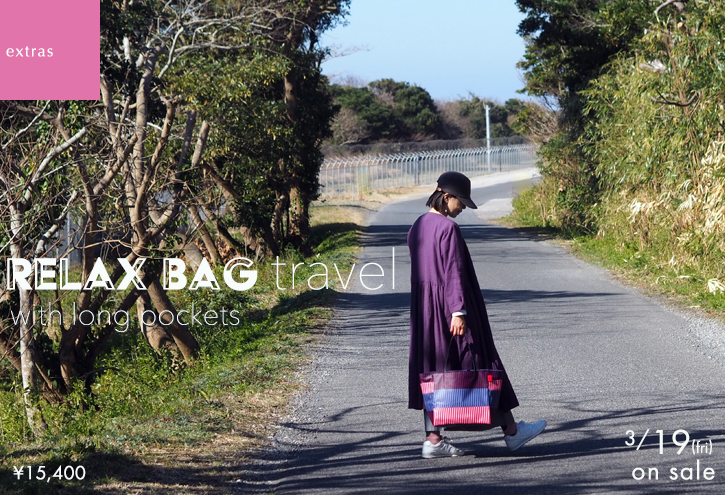 「relax bag travel」2021_e0243765_09261725.jpg