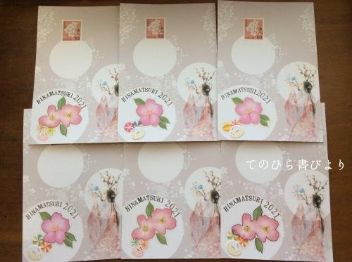 R3.3.3ひな祭り便り(鳥取県因幡社郵便局 風景印)_d0285885_19421937.jpeg