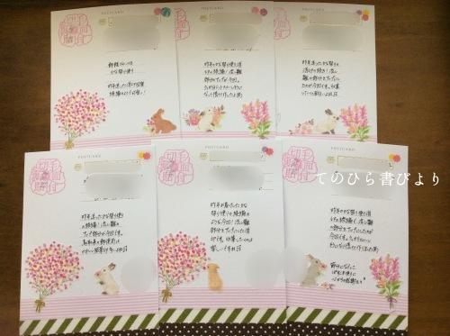 R3.3.3ひな祭り便り(鳥取県因幡社郵便局 風景印)_d0285885_20053762.jpeg