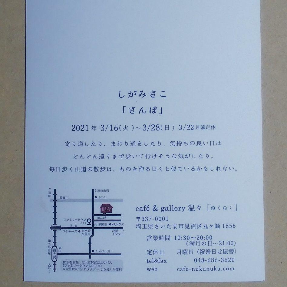 さんぽ_e0303187_09123666.jpg