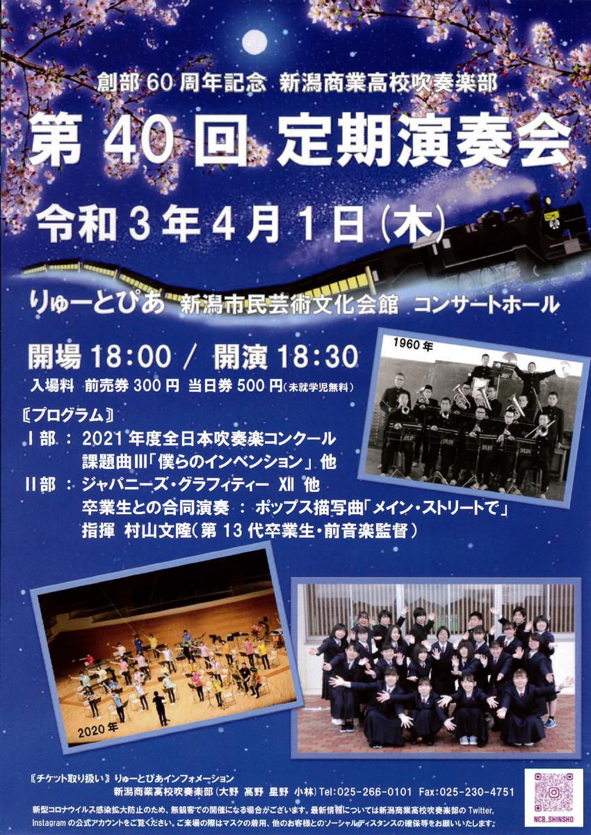 この週末は。3月6日&7日。そして新潟一番に北区の「椿姫」が!_e0046190_17581618.jpg