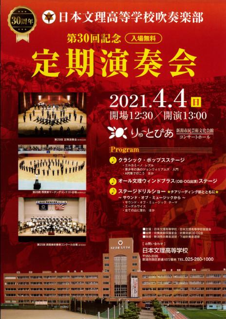 この週末は。3月6日&7日。そして新潟一番に北区の「椿姫」が!_e0046190_17583461.jpg