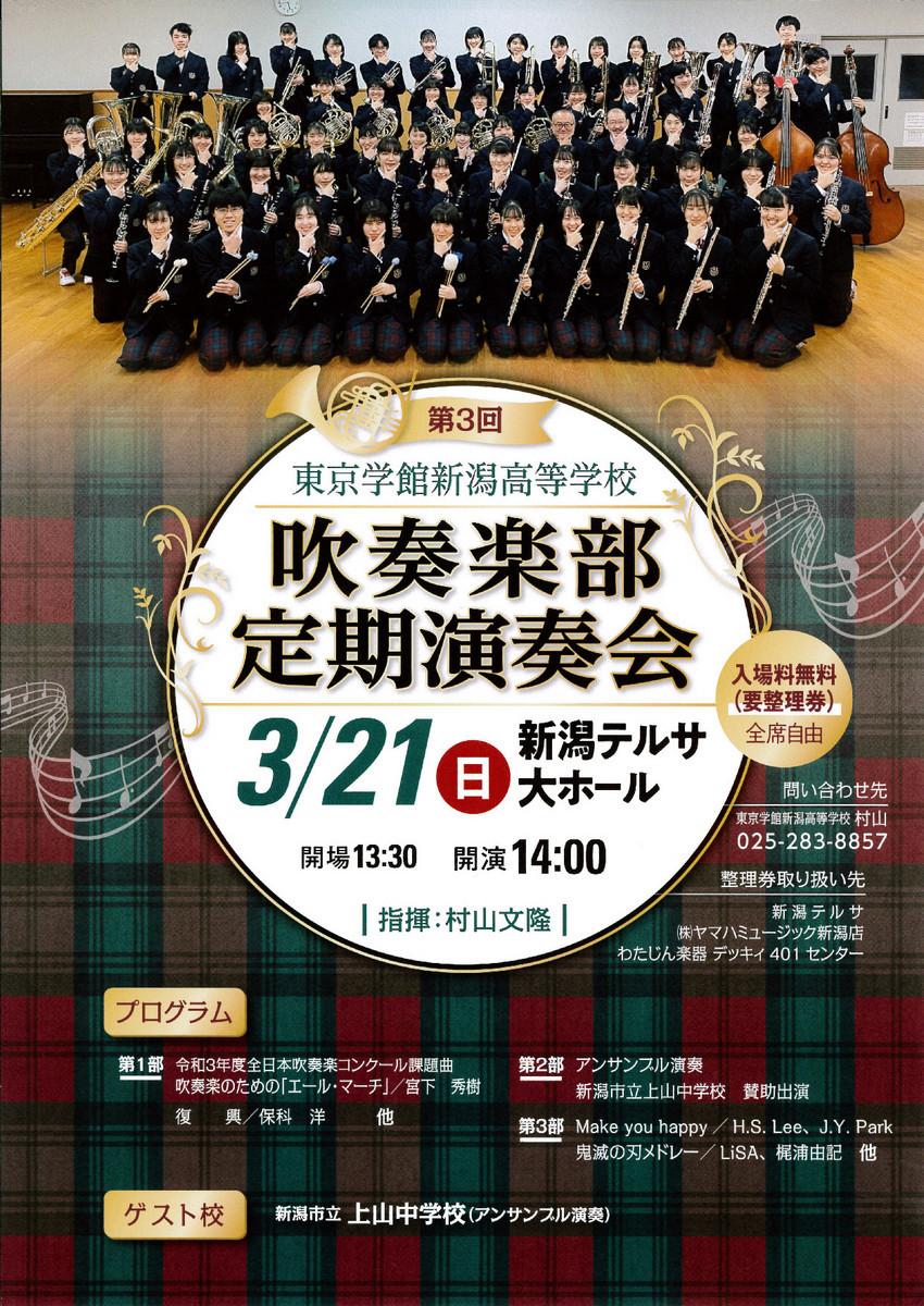 この週末は。3月6日&7日。そして新潟一番に北区の「椿姫」が!_e0046190_17590054.jpg