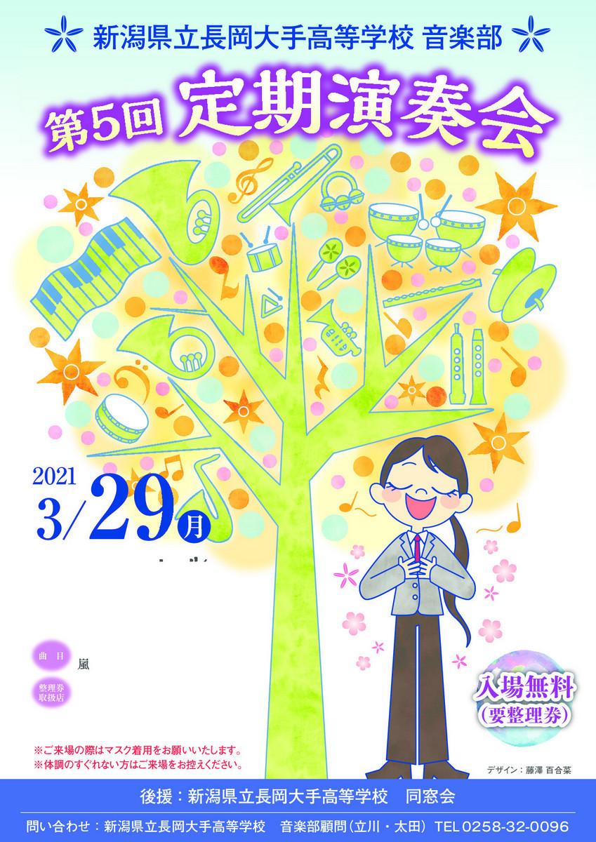 この週末は。3月6日&7日。そして新潟一番に北区の「椿姫」が!_e0046190_17591740.jpg