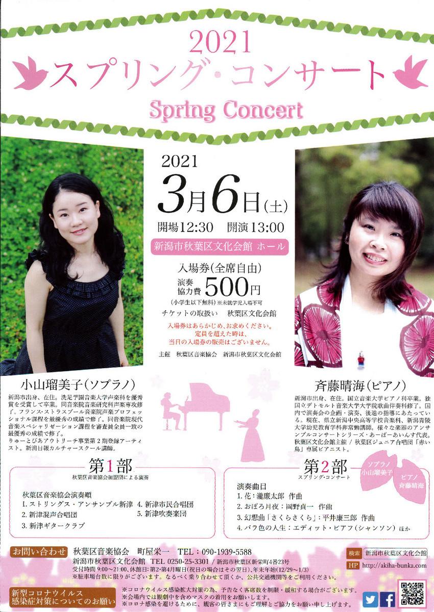 この週末は。3月6日&7日。そして新潟一番に北区の「椿姫」が!_e0046190_18015530.jpg