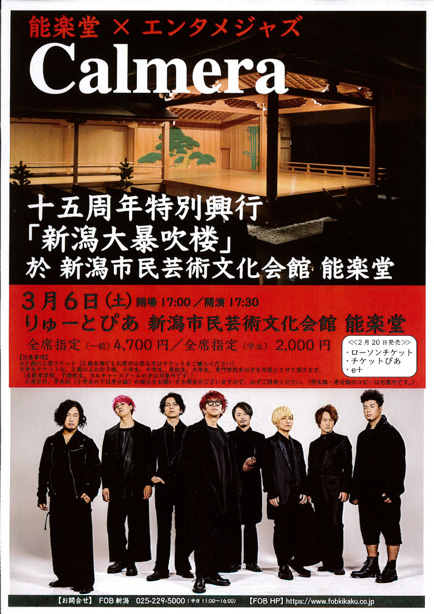 この週末は。3月6日&7日。そして新潟一番に北区の「椿姫」が!_e0046190_18021943.jpg