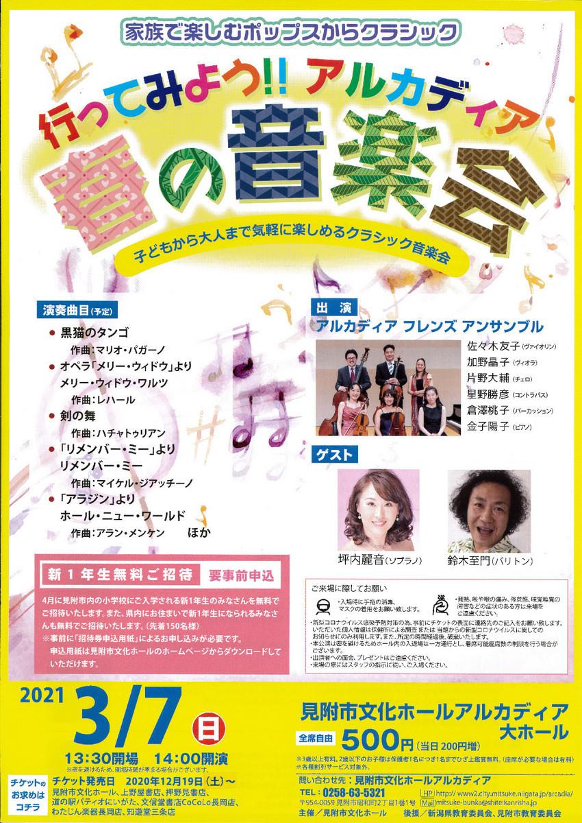 この週末は。3月6日&7日。そして新潟一番に北区の「椿姫」が!_e0046190_18023949.jpg