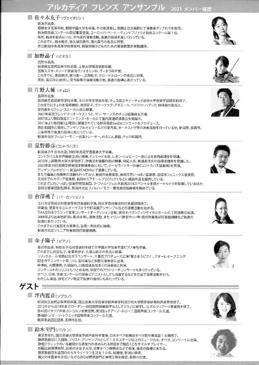 この週末は。3月6日&7日。そして新潟一番に北区の「椿姫」が!_e0046190_18024925.jpg