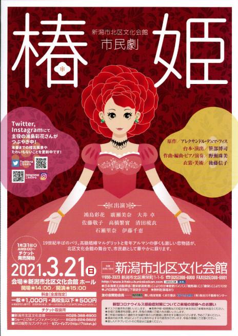 この週末は。3月6日&7日。そして新潟一番に北区の「椿姫」が!_e0046190_18044697.jpg
