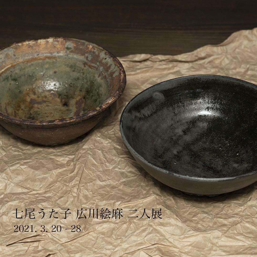 3月の展示会「七尾うた子 広川絵麻 二人展」開催のお知らせです_f0294899_12195054.jpg