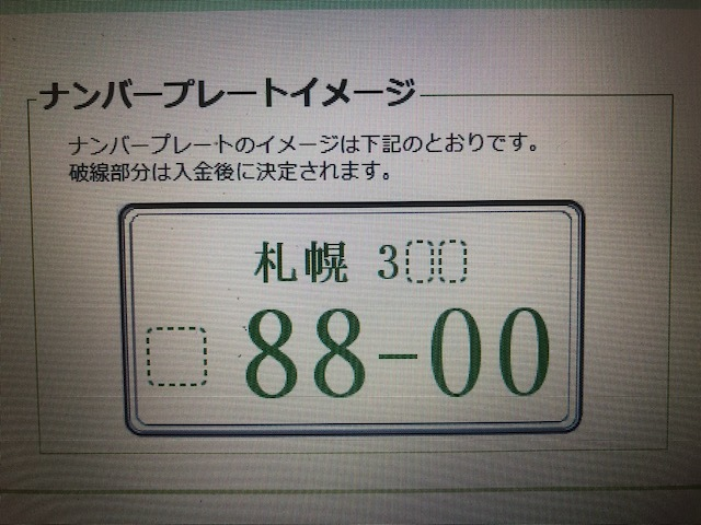 ★ノア70系最上級グレード ご成約頂きましたッ(^_^)★(白石店)_c0161601_11222467.jpg
