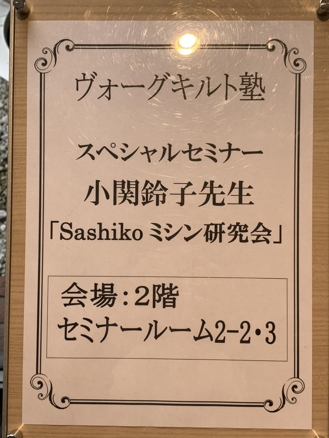 Sashikoミシン講習会_c0086102_13503817.jpeg