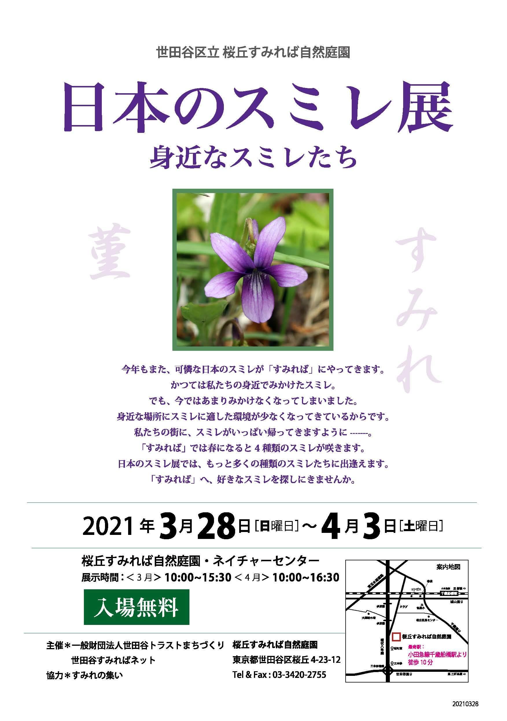 「日本のスミレ展」を開催します。_b0049307_13560667.png