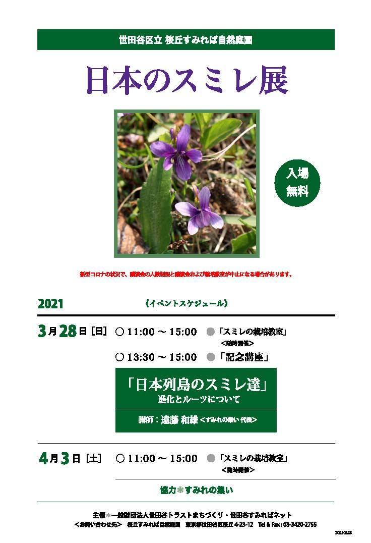「日本のスミレ展」を開催します。_b0049307_13561303.png