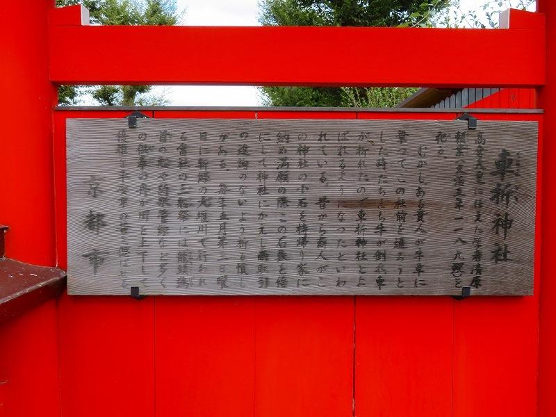 車折神社の境内021303_e0237645_10294164.jpg