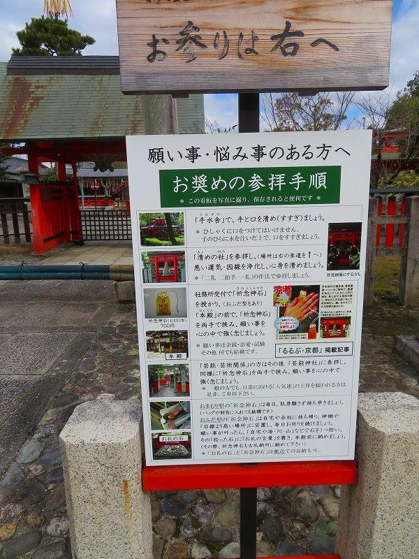 車折神社の境内021303_e0237645_10294242.jpg