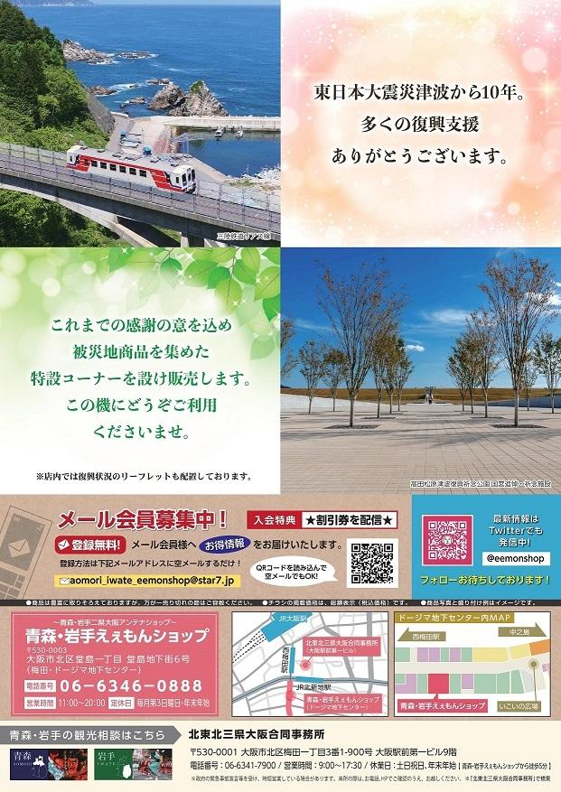 3/10-16 春の大感謝祭@青森・岩手ええもんショップ_a0165546_09261865.jpg