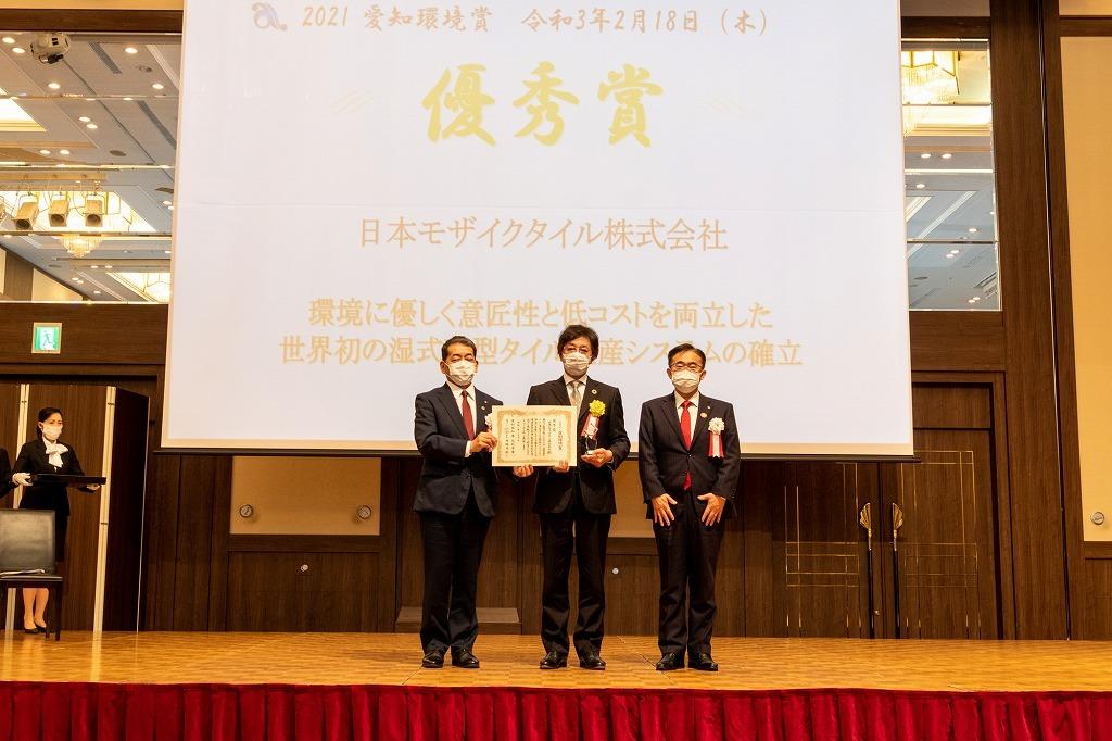 ■お知らせ■ 2021年 愛知環境賞 優秀賞受賞しました!_f0059665_18421309.jpg