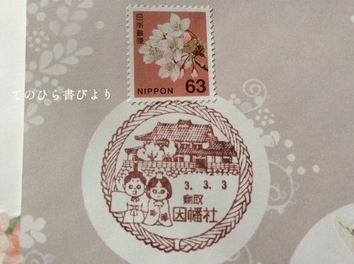 R3.3.3ひな祭り便り(鳥取県因幡社郵便局 風景印)_d0285885_10445628.jpeg