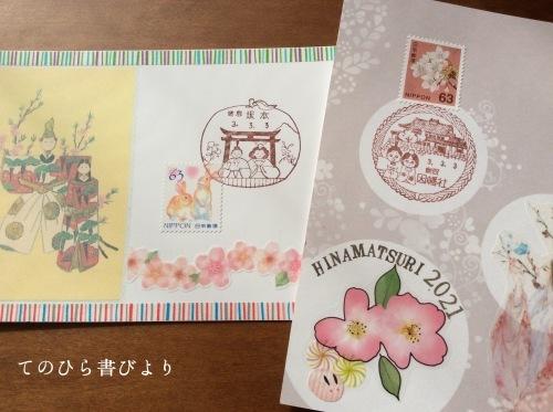 R3.3.3ひな祭り便り(鳥取県因幡社郵便局 風景印)_d0285885_10450683.jpeg