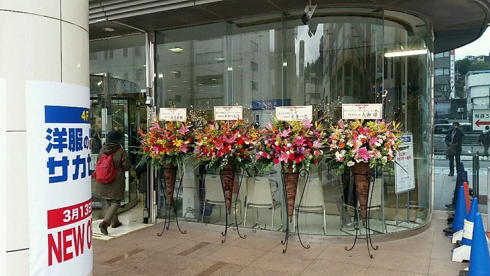 横須賀中央のさいか屋..._d0092901_15531129.jpg