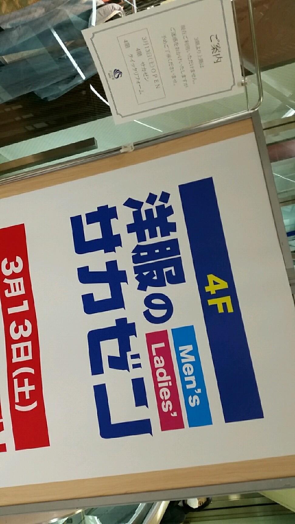 横須賀中央のさいか屋..._d0092901_15540420.jpg