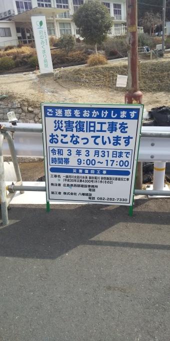 安芸郡府中町の榎川上流。 未だ西日本大水害2018の復旧工事_e0094315_11014991.jpg