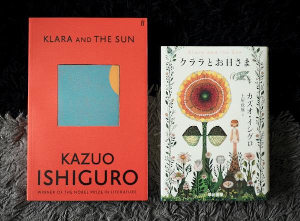 近未来に思いを馳せながら現代社会を見つめ直す クララとお日さま/Klara and the Sun (Kazuo Ishiguro)_e0414617_14255323.jpeg