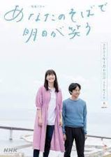 東日本大震災10年 特集ドラマ「あなたのそばで明日が笑う」_e0080345_05420227.jpg