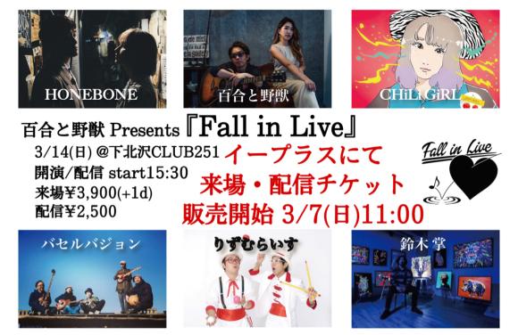 2021.3.14(日)下北沢CLUB251「百合と野獣 Presents【Fall in Live】」_c0237259_14482432.jpg
