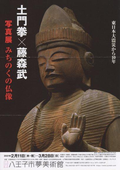 写真展 みちのくの仏像 土門拳×藤森武_a0086270_20082541.jpg