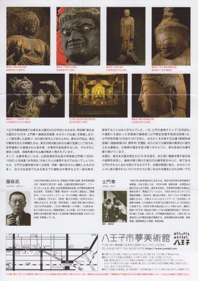 写真展 みちのくの仏像 土門拳×藤森武_a0086270_20085004.jpg