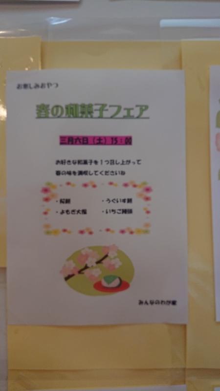 3月のお楽しみおやつ🌷_f0376200_04382238.jpg